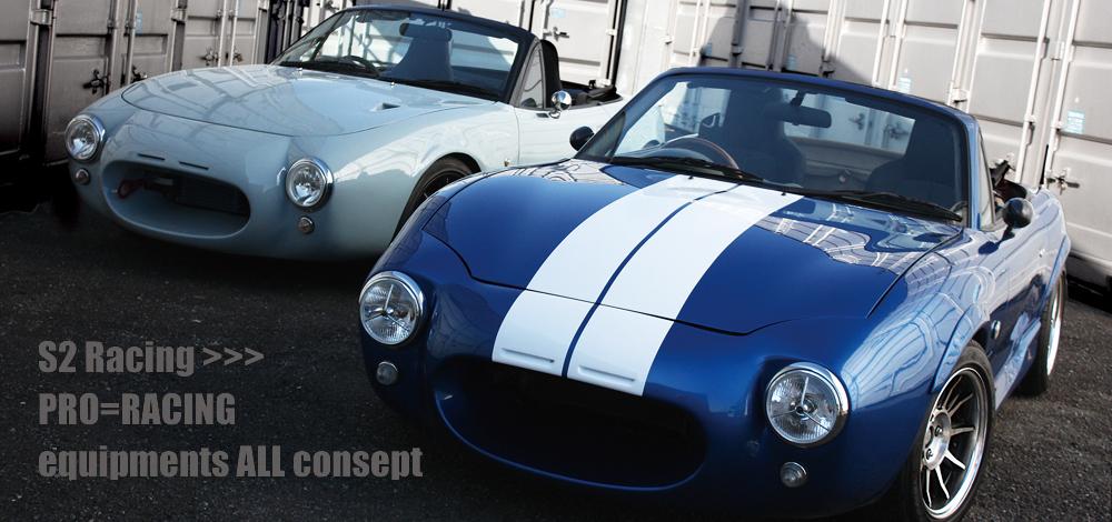 S2 Racing – マツダロードスターのオリジナルエアロパーツ